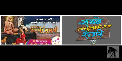 "Colors Marathi welcomes the New Year with the launch of two new shows  ""Jai Jai Swami Samarth"" and ""Sakkhe Shejari"""