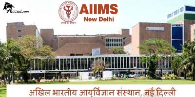 Book AIIMS Appointment Online With Aadhar Card